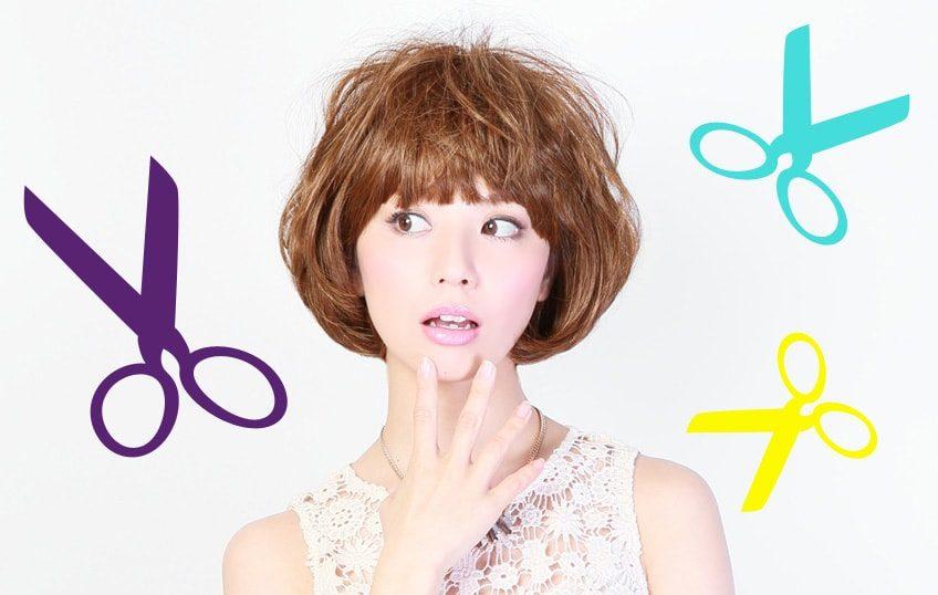 自分で前髪をカットする方法