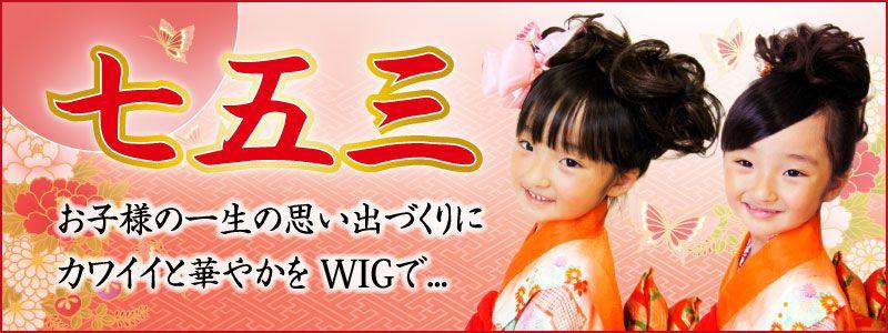 髪型 七五三 髪型 アレンジ : prisila.jp