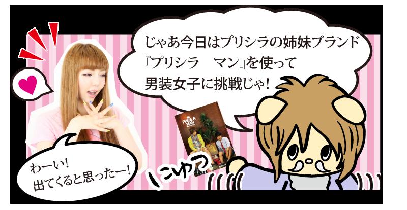 KERA BOKU Vol.3 - Boys-Style for Girls /Japanese Cosplay Fashion Book