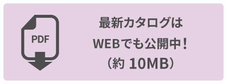 WEBカタログはWEB上でも公開中