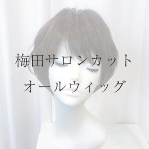 梅田サロンカットオールウィッグ