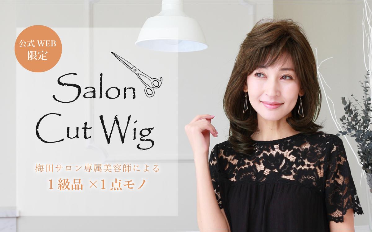 梅田サロン専属美容師による1級品×1点モノ
