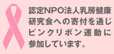 認定NPO法人 乳房健康研究会