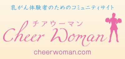 乳がん体験者のためのコミュニティサイトCheerWomanチアウーマン