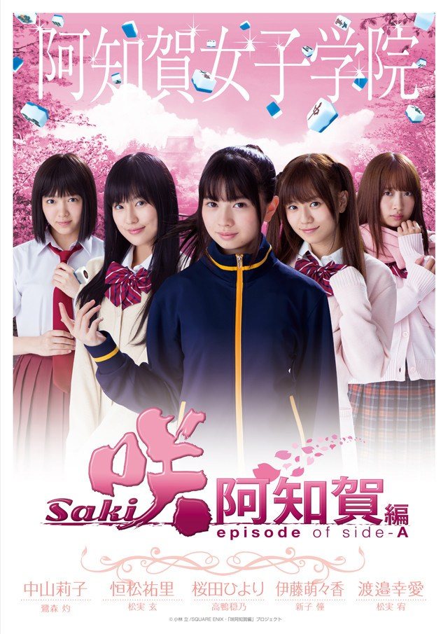 咲-Saki-阿智賀編