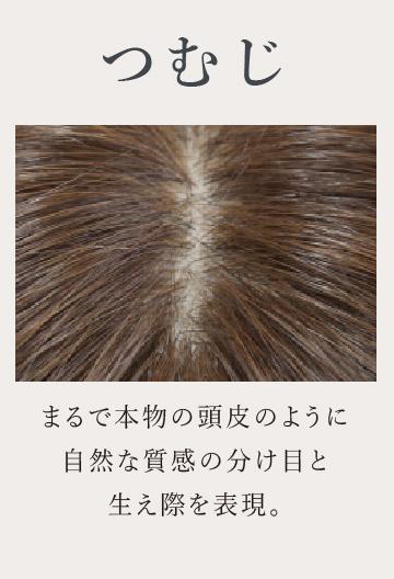 本物の頭皮のようなつむじを表現