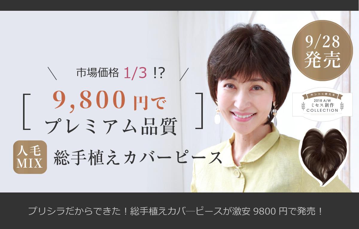 破格の激安カバーピース9800円が新登場