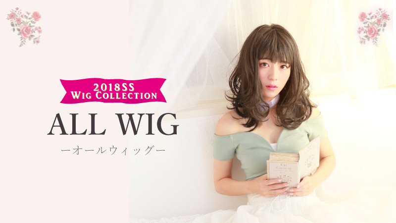 2018SS WIG COLLECTION オールウィッグ