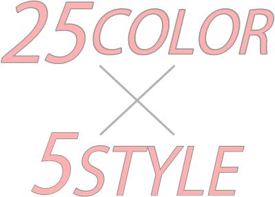 25カラー5スタイル