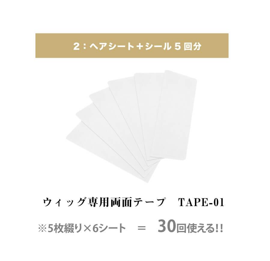 2別売シール30回分
