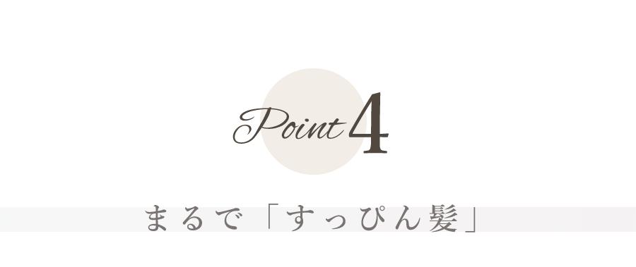 Point4 まるで「すっぴん髪」