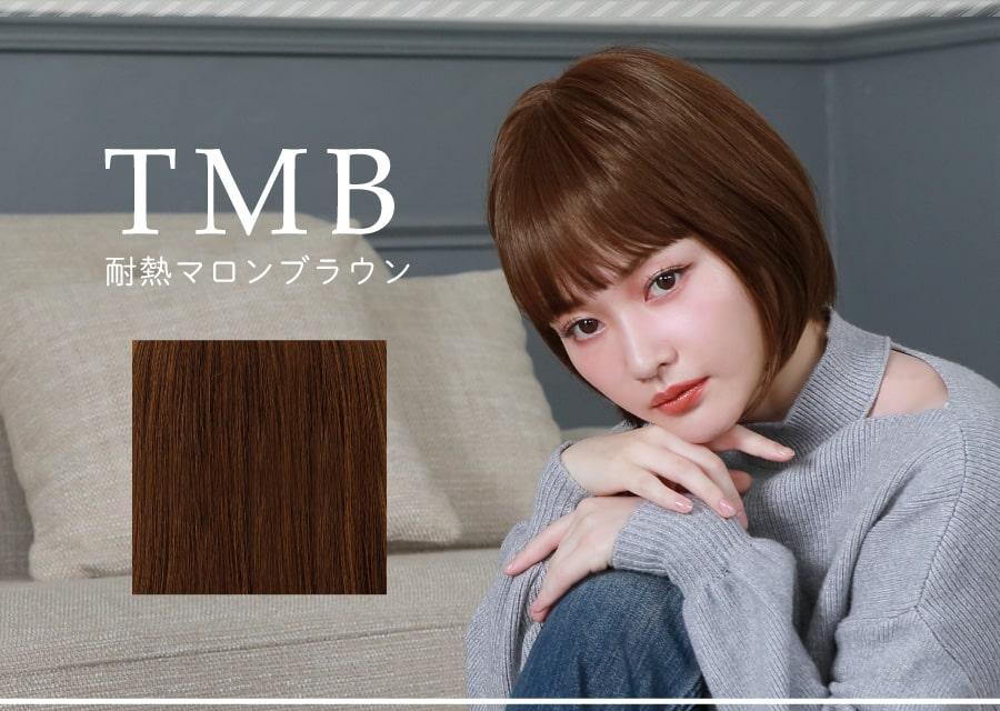 TMB 耐熱マロンブラウン