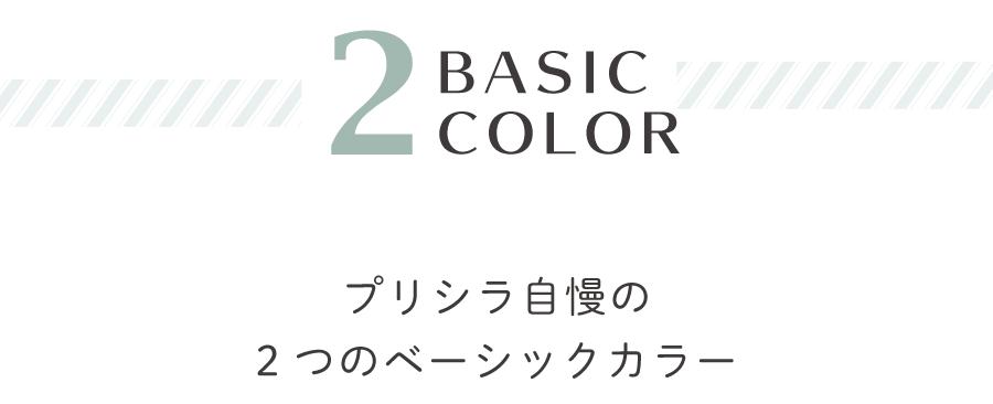 2BASIC COLOR プリシラ自慢の2つのベーシックカラー