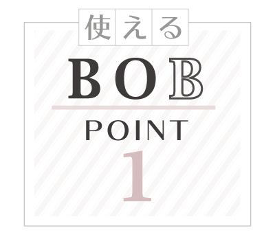 使えるBOB POINT1