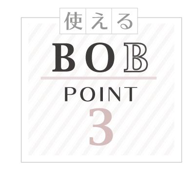 使えるBOB POINT3