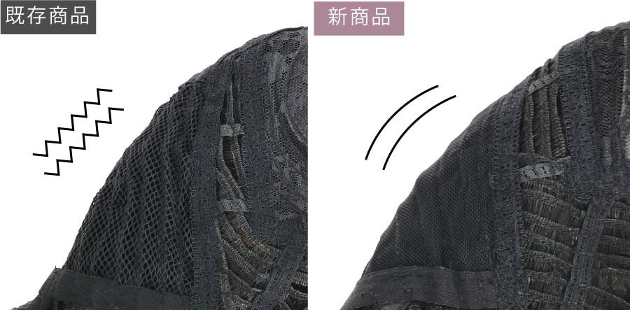 インナーキャップ既存商品と新商品比較画像