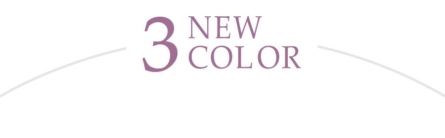 新しい3色のカラー