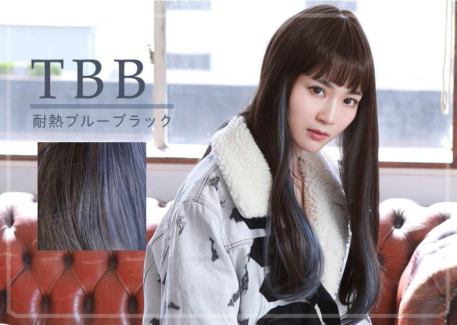 TBB 耐熱ブルーブラック