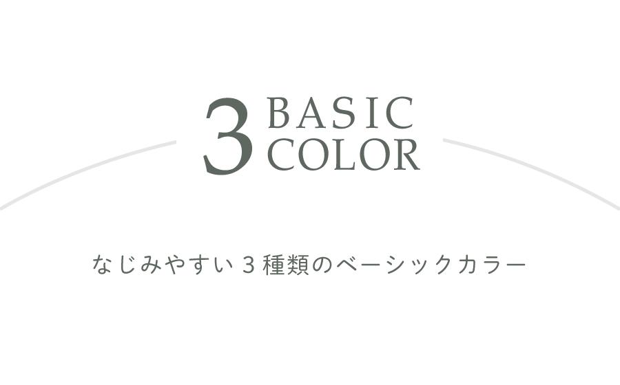 なじみやすい3種類のベーシックカラー