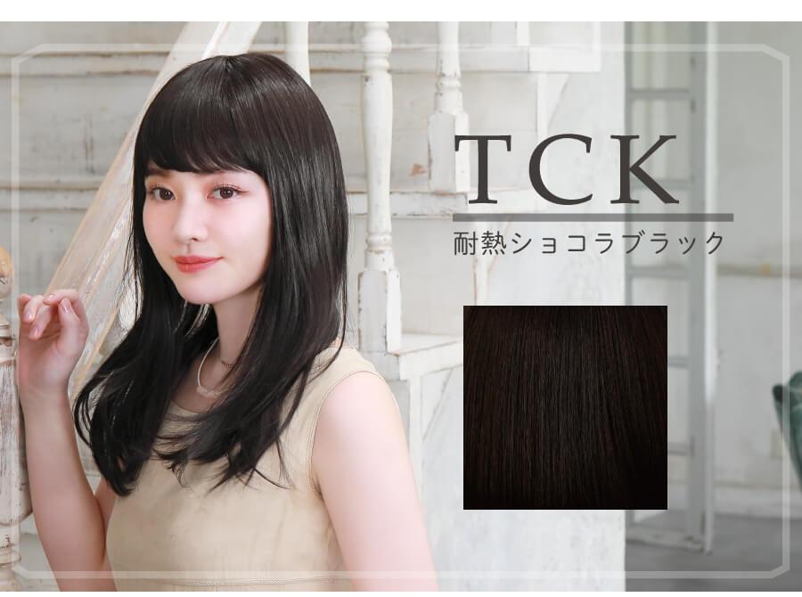 TCK 耐熱ショコラブラック