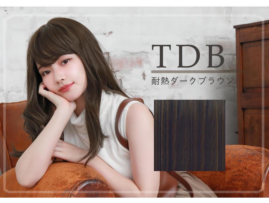 TDB 耐熱ダークブラウン