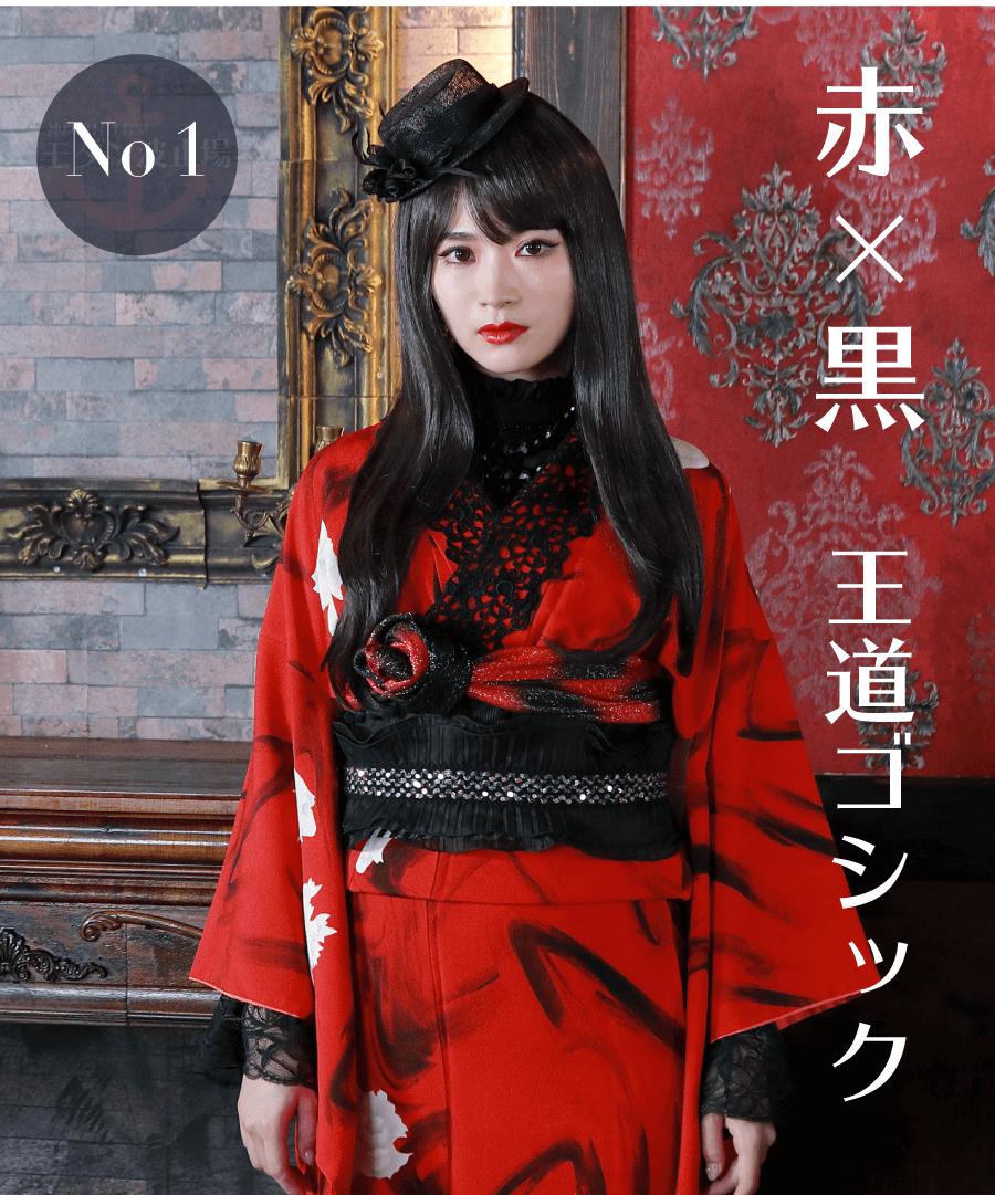 No.1 赤×黒の王道ゴシック