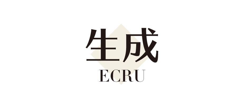 生成ECRU
