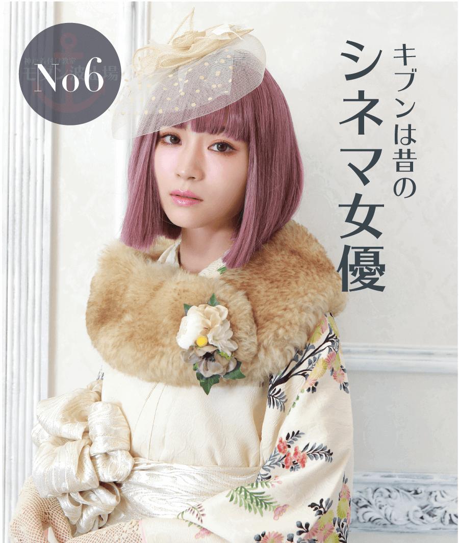 No.6キブンは昔のシネマ女優