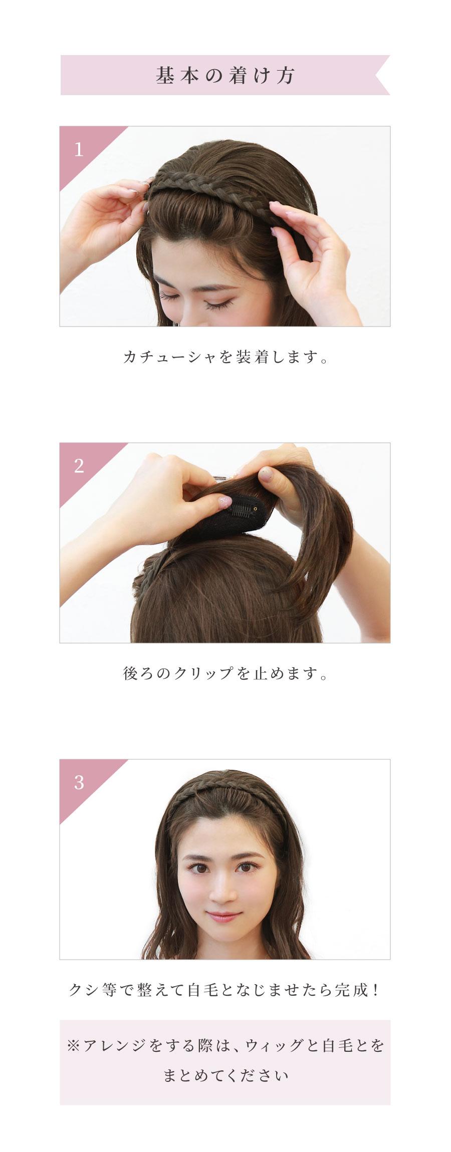 PG-10 カチューシャヘアプラス 基本の着け方