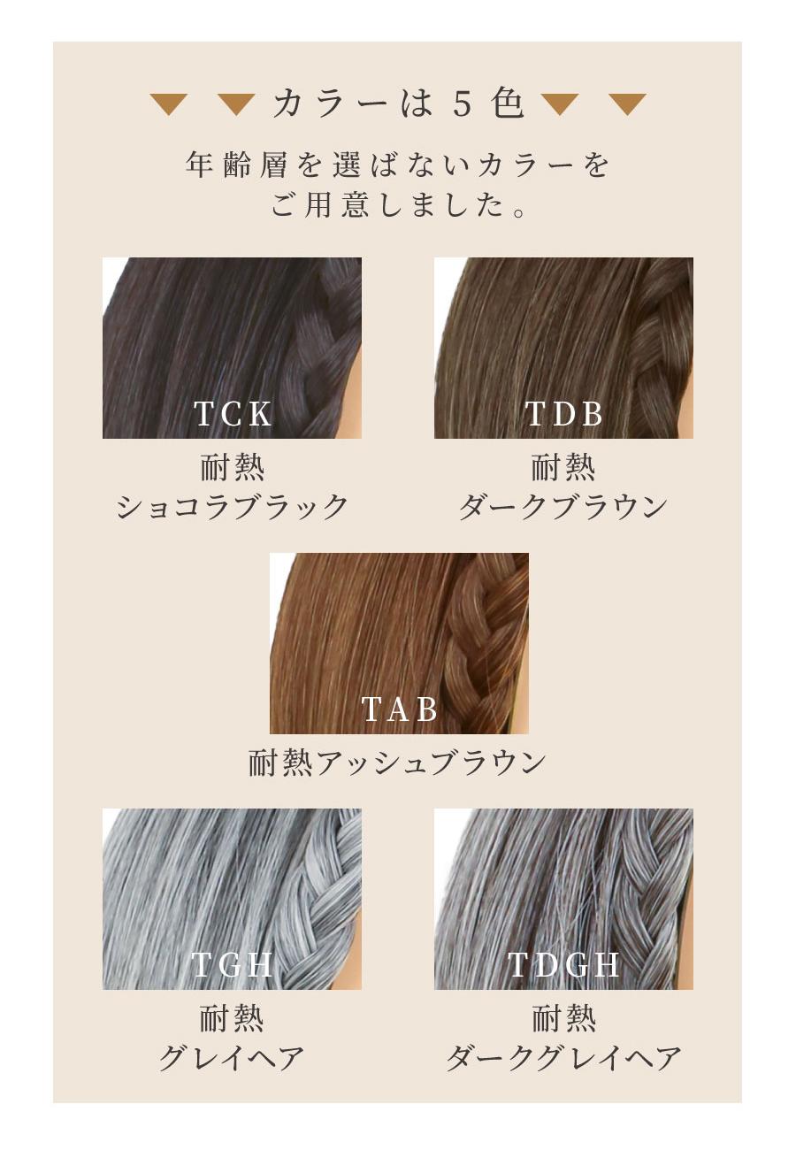 PG-10 カチューシャヘアプラス カラーは5色 年齢を選ばないカラー展開