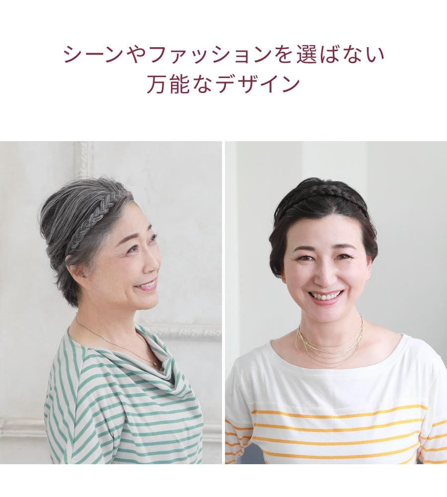 PG-10 カチューシャヘアプラス シーンやファッションを選ばない