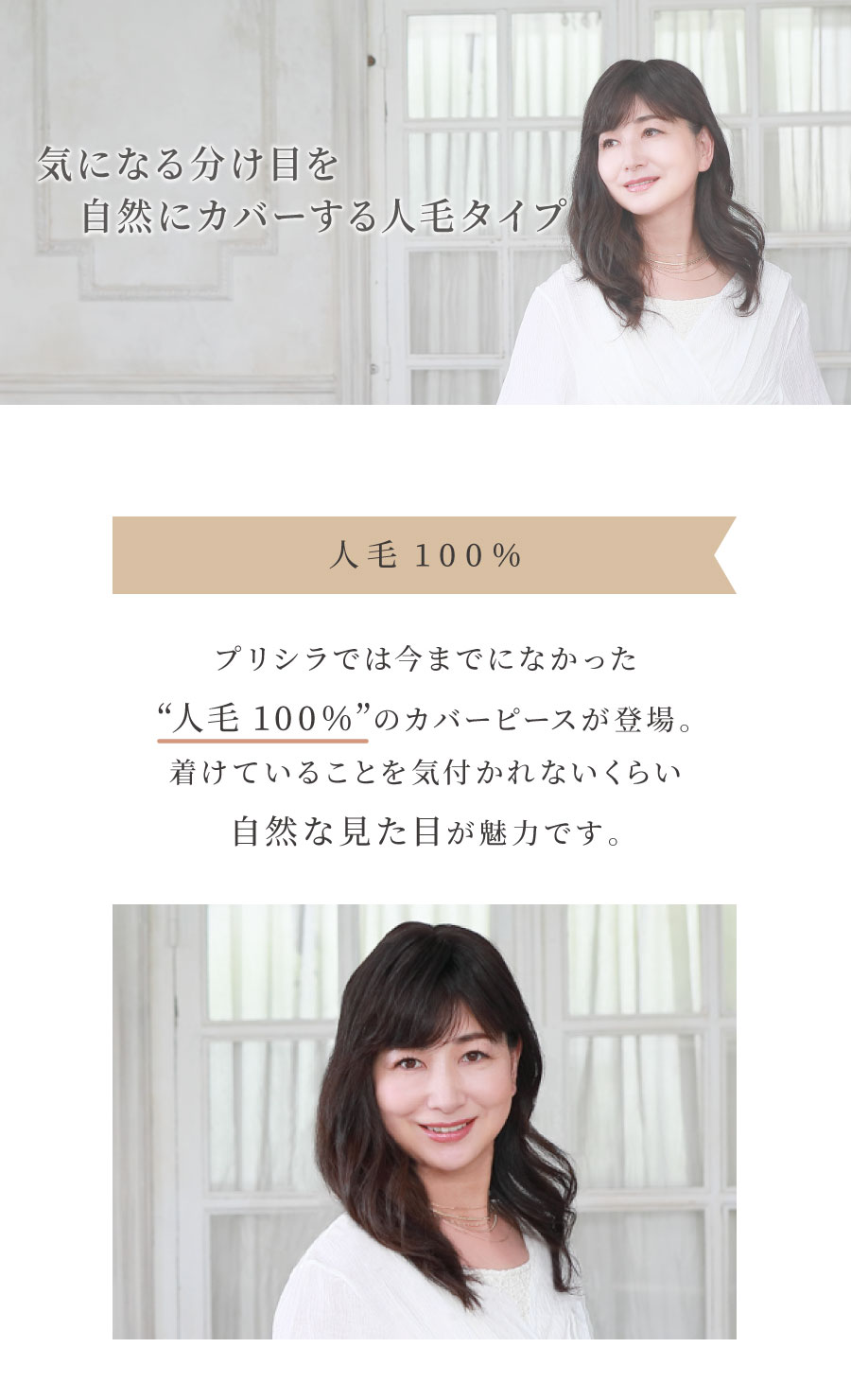 ST-100 人毛100%