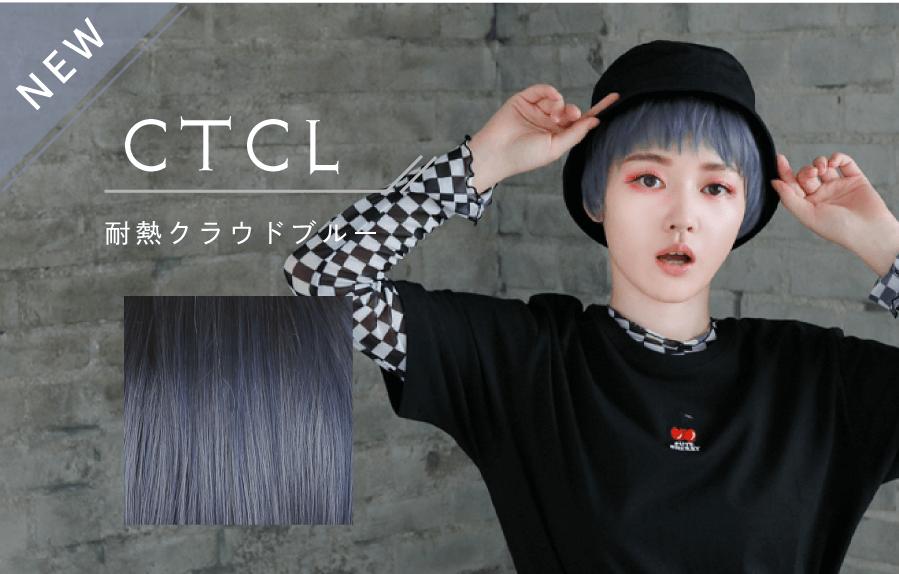 新色 CTCL耐熱クラウドブルー