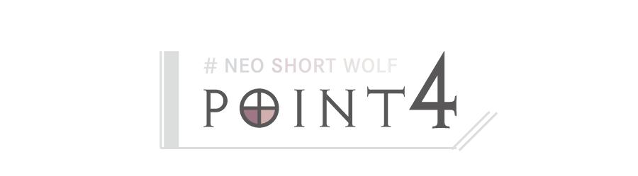 ネオショートウルフのポイント4