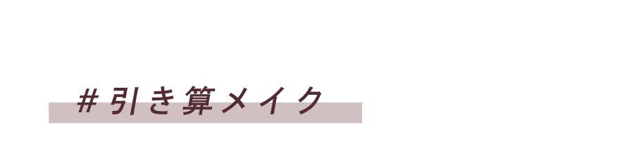 #引き算メイク