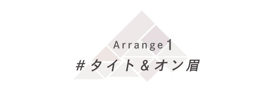 アレンジ1 #タイト&オン眉