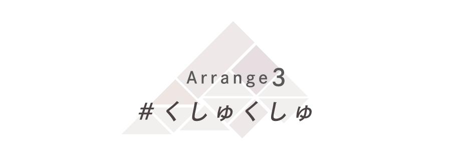 アレンジ3 #くしゅくしゅ