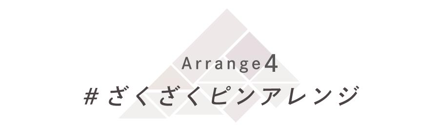 アレンジ4 #ざくざくピンアレンジ