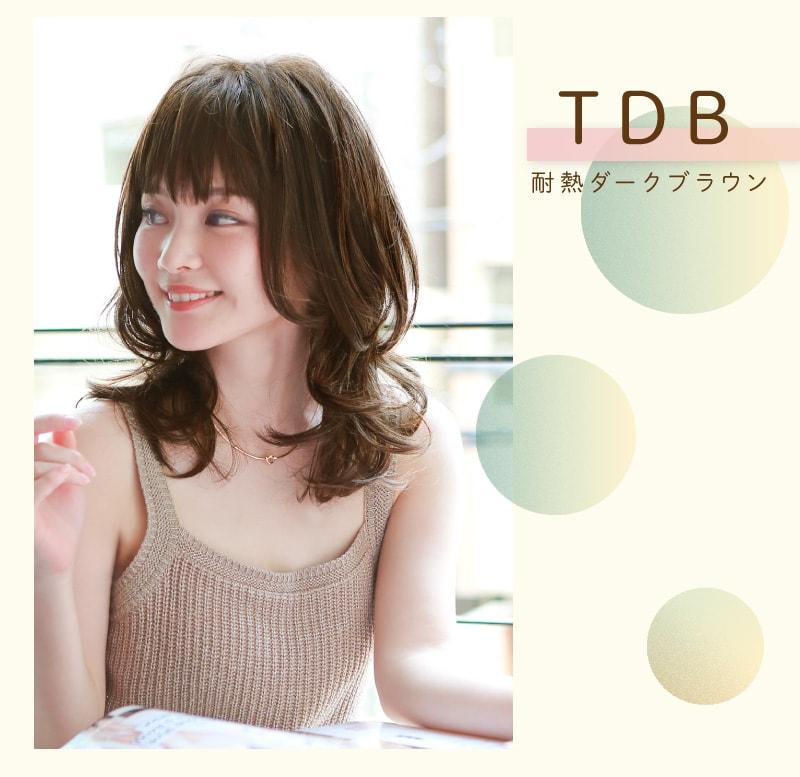 TDB耐熱ダークブラウン