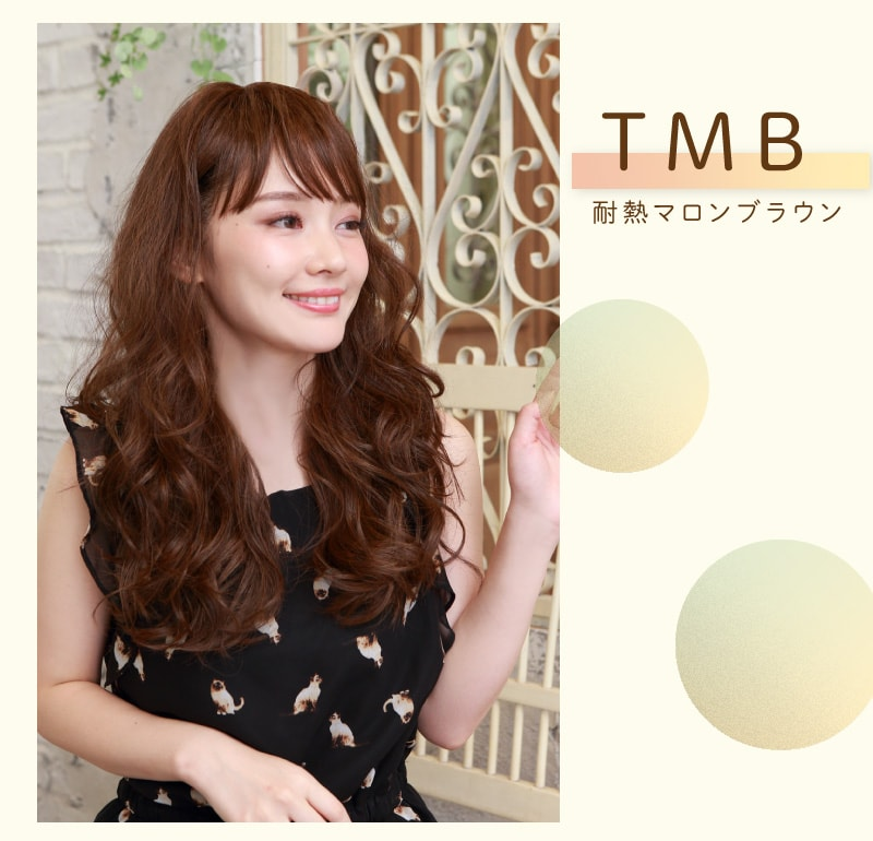 TMB耐熱マロンブラウン