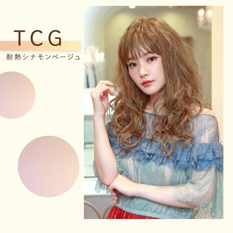 TCG耐熱シナモンベージュ