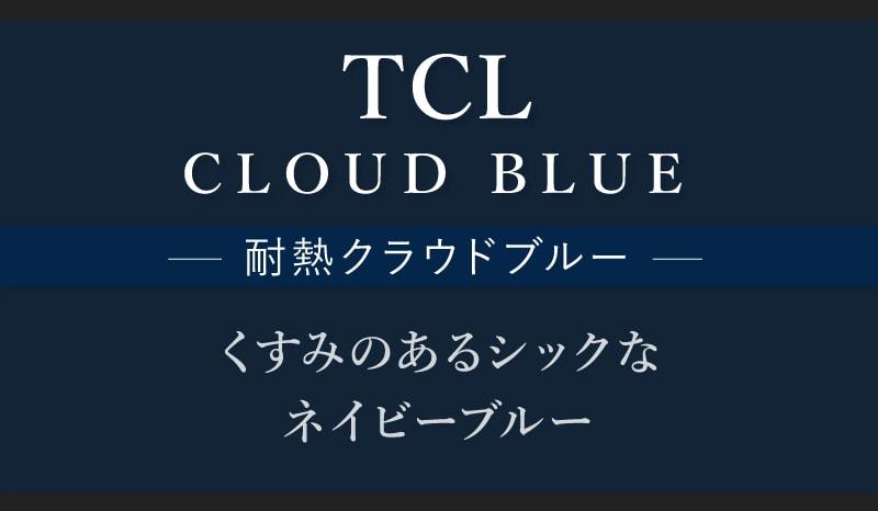 TCL/耐熱クラウドブルー くすみのあるシックなネイビーブルー