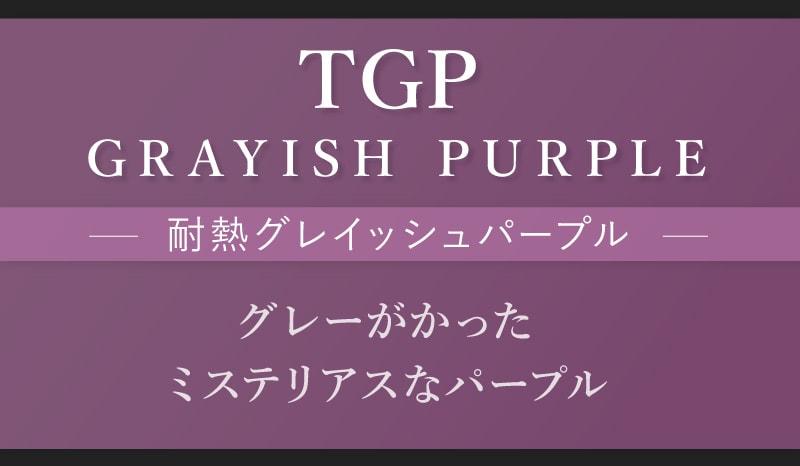 TGP/耐熱グレイッシュパープル グレーがかったミステリアスなパープル