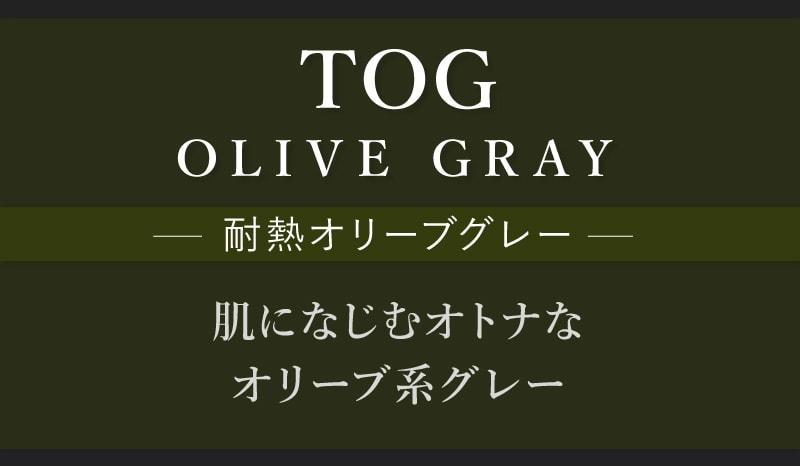 TOG/耐熱オリーブグレー 肌になじむオトナなオリーブ系グレー