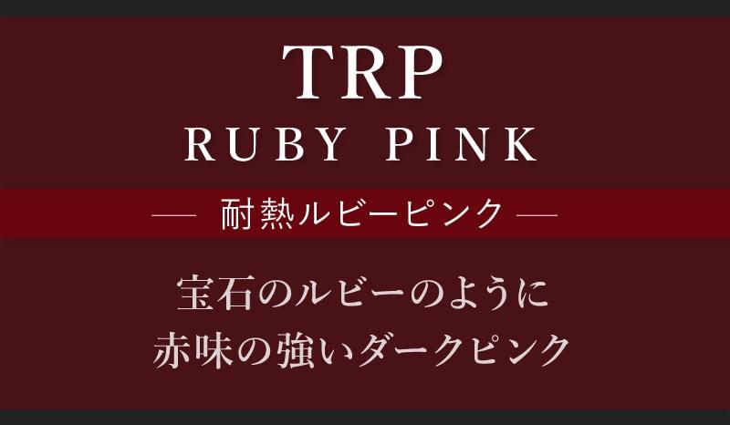 TRP/耐熱ルビーピンク 宝石のルビーのように赤味の強いダークピンク