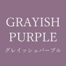 TGP/グレイッシュパープル
