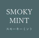 TSM/スモーキーミント