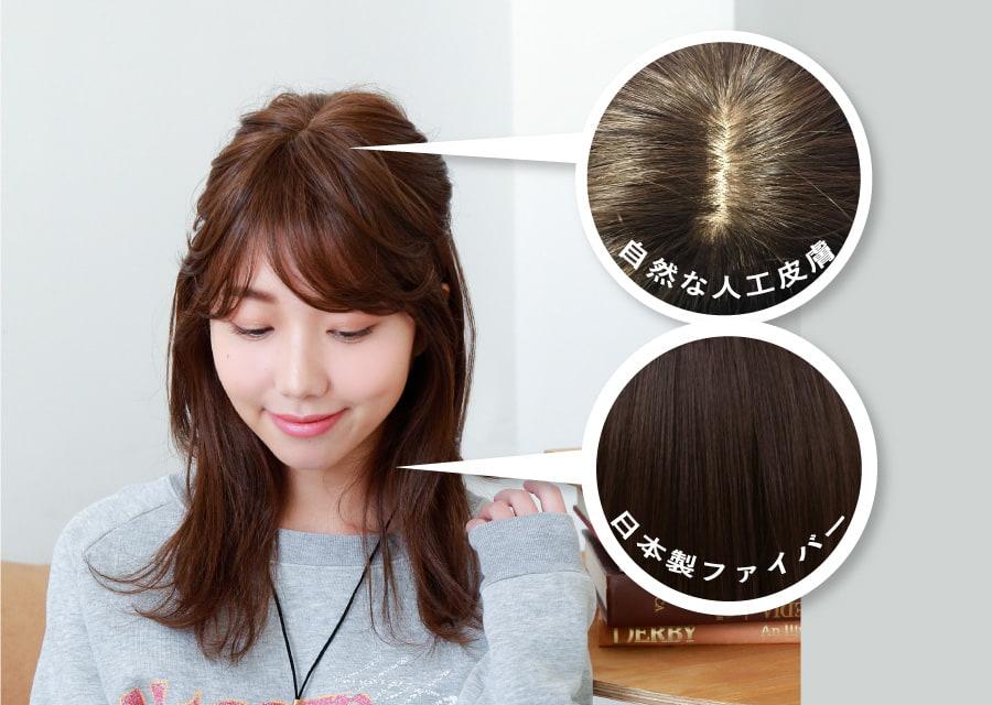 自然な人工皮膚と日本製ファイバー使用で、ナチュラルな見た目