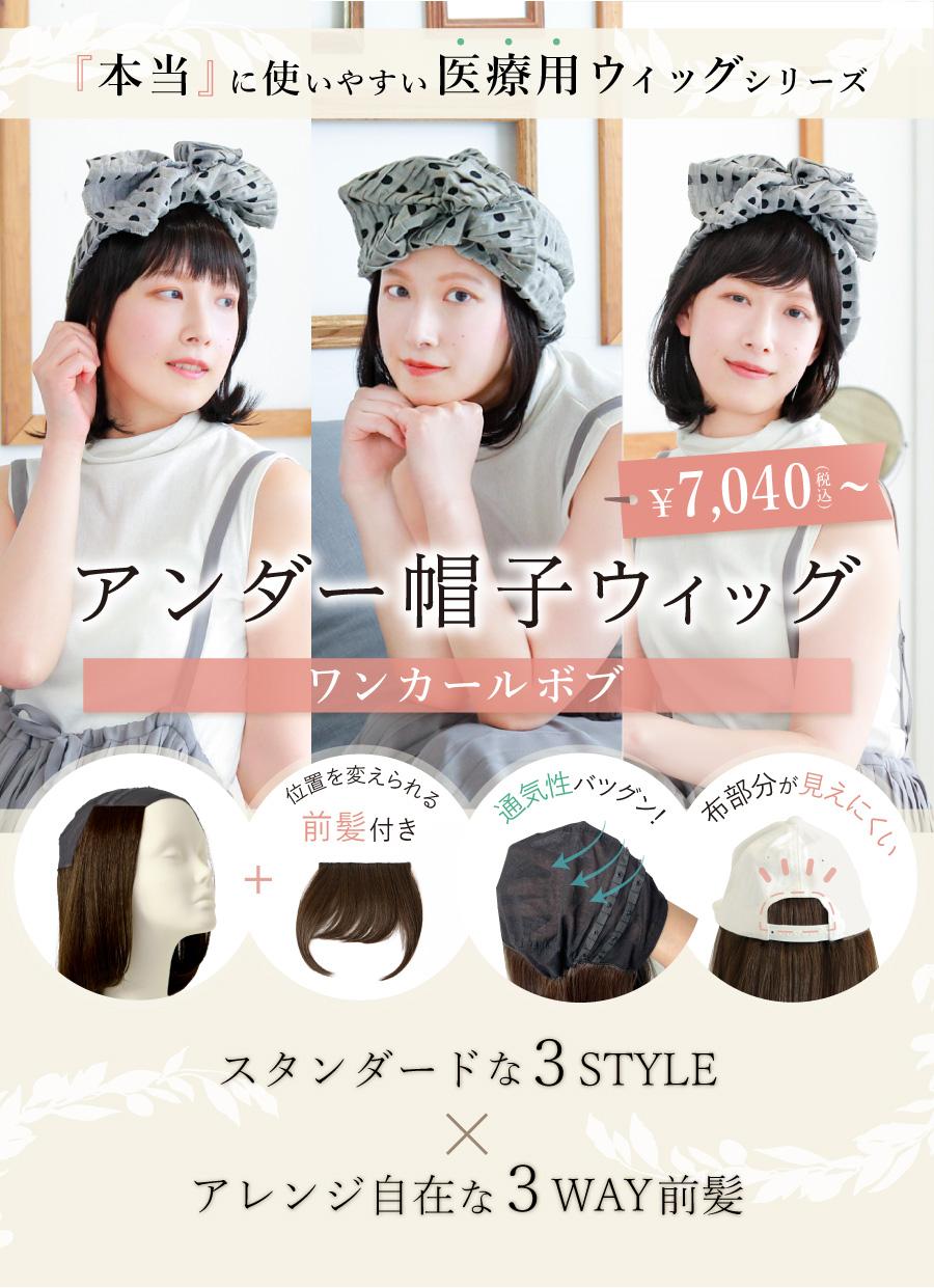 医療用ウィッグシリーズ インナー帽子ウィッグお手頃価格の5,940円