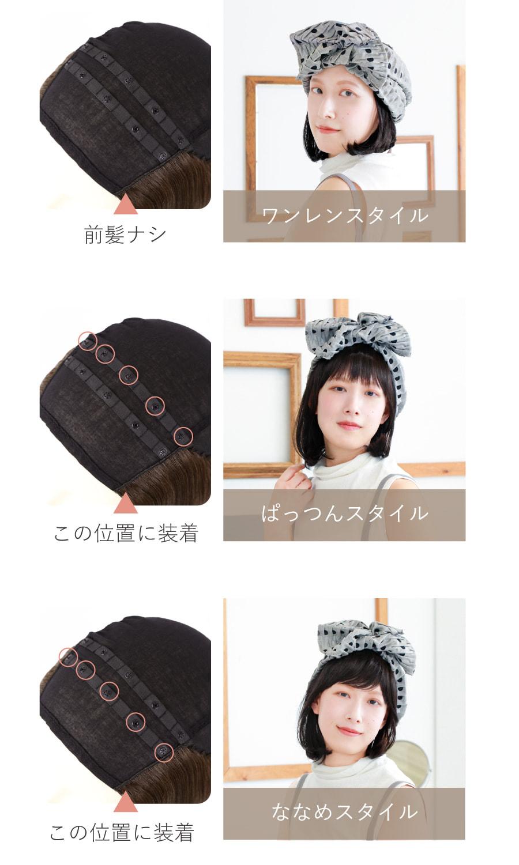インナー帽子ウィッグ ワンレンスタイル・ぱっつんスタイル・ななめスタイル